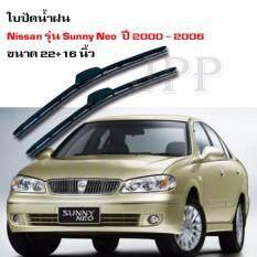 ซื้อ Ally ใบปัดน้ำฝน Nissan รุ่น Sunny Neo ปี 2000 2006 ขนาด 22 16 นิ้ว