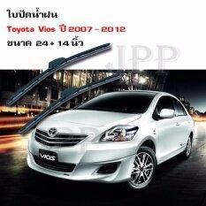 ซื้อ Ally ใบปัดน้ำฝน Toyota รุ่น Vios ปี 2000 2012 ขนาด 24 14 นิ้ว ใหม่ล่าสุด