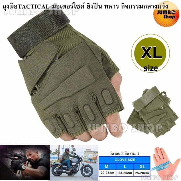 แนะนำ JUMBO Blackhawk ถุงมือมอเตอร์ไซค์ TACTICAL ถุงมือครึ่งนิ้ว ถุงมือหนัง เรโทร ถุงมือทหาร ถุงมือยิงปืน กันกระแทก ระบายอากาศ (สีดำ สีเขียวทหาร) M L XL