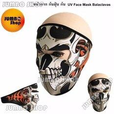 ขาย ซื้อ Jumbo Face Mask หน้ากาก มอเตอร์ไซค์ ตกปลา จักรยาน เต็มหน้า มากส์หน้า ป้องกันฝุ่น แสงแดด Uv เนื้อผ้าอย่างดีระบายอากาศ หายใจสะดวก ลายแฟนซี กระโหลก ฮีโร่ ลายพราง กิจกรรมกลางแจ้ง ฟรีไซส์ ใช้ได้ทั้งชายและหญิง กรุงเทพมหานคร