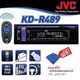 ขาย ซื้อ Jvc วิทยุติดรถยนต์ วิทยุ เครื่องเสียงติดรถยนต์ ตัวรับสัญญาณแบบสเตอริโอ เครื่องเสียงรถยนต์ แบบ1Din Kd R489 แถมฟรี ผ้าไมโครไฟเบอร์ 1ผืน