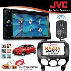 โปรโมชั่น Jvc วิทยุติดรถยนต์ จอติดรถยนต์ เครื่องเล่นติดรถยนต์ เครื่องเสียงติดรถยนต์ แบบ 2 Din Jvc Kw V12 พร้อมหน้ากาก Mazda2 10 14 Pioneer