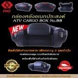 ขาย ซื้อ K Lion กล่องหลังอเนกประสงค์ Atv รุ่น 88 ใน กรุงเทพมหานคร