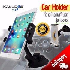 ราคา Kakudos 2In1 ที่วางโทรศัพท์ แท็บเล็ต ในรถยนต์ Car Holder รุ่น K 095 ออนไลน์ กรุงเทพมหานคร