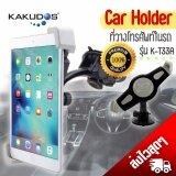 ราคา Kakudos ที่วางแท็บเลต ไอแพด ในรถยนต์ Car Holder รุ่น T33A ใหม่ ถูก