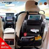 ราคา Kakudos ที่ใส่ของหลังเบาะรถยนต์ กระเป๋าหลังเบาะรถ กระเป๋าใส่ของอเนกประสงค์ กระเป๋าในรถยนต์ Car Seat Back Pocket ฺblack สีดำ Kakudos ออนไลน์