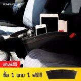 ซื้อ Kakudos Seat Pocket Catcher กระเป๋าเก็บของข้างเบาะรถยนต์ สีดำ ออนไลน์