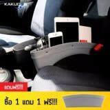 ราคา Kakudos Seat Pocket Catcher กระเป๋าเก็บของข้างเบาะรถยนต์ สีเทา Kakudos