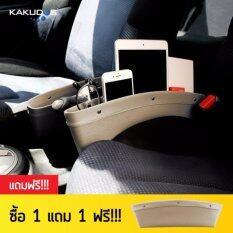 ราคา Kakudos Seat Pocket Catcher กระเป๋าเก็บของข้างเบาะรถยนต์ สีขาว Kakudos ออนไลน์