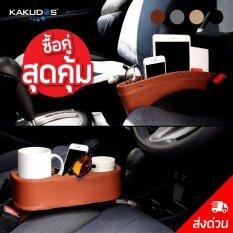 ราคา Kakudos กระเป๋าเก็บของข้างเบาะ ที่เก็บของข้างเบาะรถยนต์ ที่วางแก้วน้ำข้างเบาะรถยนต์ ที่ใส่ของอเนกประสงค์ในรถ Seat Pocket Catcher Car Cup Holder Dink Brown สีน้ำตาล Kakudos ใหม่