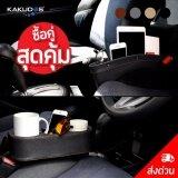 โปรโมชั่น Kakudos กระเป๋าเก็บของข้างเบาะ ที่เก็บของข้างเบาะรถยนต์ ที่วางแก้วน้ำข้างเบาะรถยนต์ ที่ใส่ของอเนกประสงค์ในรถ Seat Pocket Catcher Car Cup Holder Dink Black สีดำ Kakudos ใหม่ล่าสุด