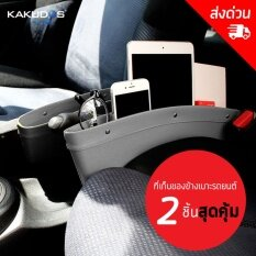 ขาย Kakudos กระเป๋าเก็บของข้างเบาะ ที่เก็บของข้างเบาะรถยนต์ กระเป๋าจัดระเบียบในรถยนต์ ที่ปิดช่องว่างข้างเบาะ Seat Pocket Catcher Set 2 ชิ้น Grey สีเทา ใหม่