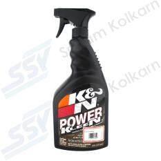 ราคา K N น้ำยาล้างกรองเปลือย ขวดใหญ่ 946 Ml K N ออนไลน์