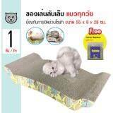 ราคา ราคาถูกที่สุด Kanimal ของเล่นแมว ที่ข่วนลับเล็บแมว สำหรับแมวทุกวัย Size L ขนาด 55X9X28 ซม แถมฟรี Catnip กัญชาแมว 1 ซอง