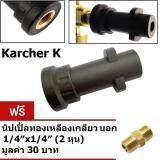 ราคา ราคาถูกที่สุด Karcher K ข้อต่อ Foam Lance หัวฉีดโฟม