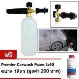 ราคา Karcher K Fb101203 หัวฉีดโฟมล้างรถสำหรับเครื่องฉีดน้ำแรงดันสูง Snow Foam Lance Car Washer Pressure For Karcher K ใหม่ ถูก