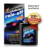 ราคา Karshine น้ำยาเคลือบกระจก Rain Off 150 Ml ฟรี ผ้าสำลี 1 ผืน บรรจุในกล่อง Karshine เป็นต้นฉบับ