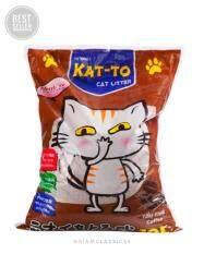 ราคา Kat To Cat Litter 10 Litres Coffee แคทโตะ ทรายแมว กลิ่นกาแฟ ขนาด 10 ลิตร Katto ใหม่