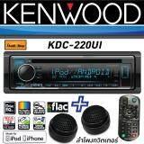 ราคา Kenwood วิทยุติดรถยนต์ วิทยุ เครื่องเสียงติดรถยนต์ ตัวรับสัญญาณแบบสเตอริโอ เครื่องเสียงรถยนต์ เคนวูด แบบ1Din Kdc 220Ui แถมฟรี ลำโพงทวิตเตอร์ ลำโพงเสียงแหลม ทวิตเตอร์ เป็นต้นฉบับ