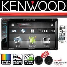 โปรโมชั่น Kenwood วิทยุติดรถยนต์ จอ2Din วิทยุ2Din จอติดรถยนต์ เครื่องเสียงติดรถยนต์ ตัวรับสัญญาณแบบสเตอริโอ เครื่องเสียงรถยนต์ แบบ2Din เคนวูด Kenwood Ddx316 ลำโพงทวิตเตอร์ ทวิตเตอร์ Kenwood ใหม่ล่าสุด