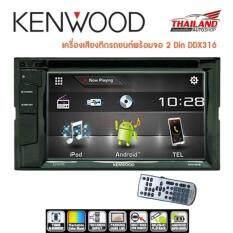 ขาย Kenwood Thailand เครื่องเล่นติดรถยนต์พร้อมจอ Ddx316 Kenwood เป็นต้นฉบับ