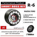 ราคา คอพวงมาลัยแต่ง ตรงรุ่น คอบาง ความสูง 2 นิ้ว ตรงรุ่น Mazda Ford 00 06 Medium Model Mx5 01 09 Rx8 323 00 Up Fighter Ranger 04 11 ทั้งรุ่นไม่มีถุงลมและรุ่นมีถุงลมนิรภัย R 6 เป็นต้นฉบับ Boss
