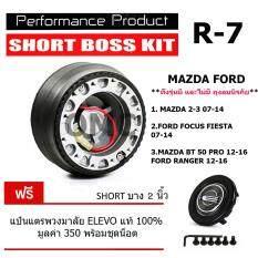 ราคา คอพวงมาลัยแต่ง ตรงรุ่น คอบาง ความสูง 2 นิ้ว ตรงรุ่น Mazda Bt 50 Pro 12 16 Ford Ranger 12 16 Ford Focus Fiesta 07 14 Mazda 2 3 07 14 ทั้งรุ่นไม่มีถุงลมและรุ่นมีถุงลมนิรภัย R 7 ใน กรุงเทพมหานคร