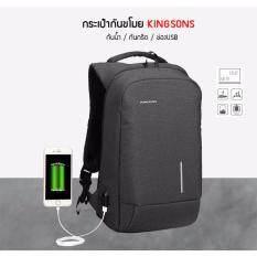 โปรโมชั่น กระเป๋าเป้ แลปทอป กันขโมย เดินทาง กันน้ำ Kingsons Laptop Usb Notebook Travel Student Business Anti Theft Backpack 15 6