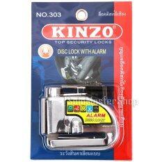ซื้อ Kinzo Alarm Lock Disc กุญแจ ล็อคดิส ล็อคดิสเบรค รถจักรยานยนต์ มอเตอร์ไซด์ แบบมีเสียง 110 Db No 303 ส่งฟรี Kerry กรุงเทพมหานคร