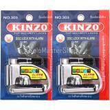 ซื้อ ซื้อคู่ราคาพิเศษ Kinzo Alarm Lock Disc กุญแจ ล็อคดิส ล็อคดิสเบรค รถจักรยานยนต์ มอเตอร์ไซด์ แบบมีเสียง 110 Db No 303 ส่งฟรี Kerry ถูก ใน กรุงเทพมหานคร