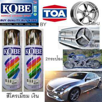 KOBE BY TOA สีสเปรย์โครเมี่ยมเงิน 2  กระป๋อง สีโครเมี่ยมเงิน Chrome K80 ขนาด400CC-
