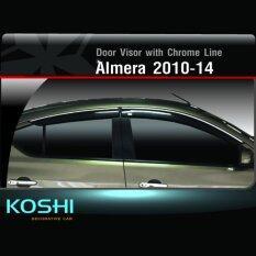 ส่วนลด Koshi กันสาดคิ้วโครเมี่ยม Nissan Almera 2010 14 4ชิ้น Koshi ใน กรุงเทพมหานคร