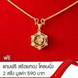 ขาย Kpshop จี้กังหัน นำโชค หุ้มเศษทองคำ รุ่น Gj 012 แถมฟรีสร้อยทองโคลนนิ่ง 2 สลึง ออนไลน์ ใน กรุงเทพมหานคร