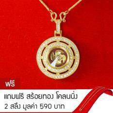 ซื้อ Kpshop จี้กังหัน นำโชค หุ้มเศษทองคำ รุ่น Gj 014 แถมฟรีสร้อยทองโคลนนิ่ง 2 สลึง ใหม่ล่าสุด