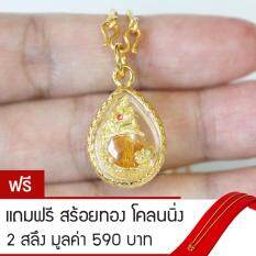 ราคา ราคาถูกที่สุด Kpshop จี้พญานาค หินพญานาค สร้อยพญานาค รุ่น Gj 032 แถมฟรีสร้อยทองโคลนนิ่ง 2 สลึง