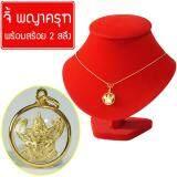 ราคา Kpshop จี้พญาครุฑ บูชาพญาครุฑ พญาครุฑ องค์พญาครุฑ เสริมดวง บารมี จี้พระหุ้มเศษทอง กันน้ำ Thai Amulet พร้อมสร้อยคอ 2 สลึง รุ่น Gj 064 ราคาถูกที่สุด