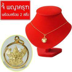 ราคา Kpshop จี้พญาครุฑ บูชาพญาครุฑ พญาครุฑ องค์พญาครุฑ เสริมดวง บารมี จี้พระหุ้มเศษทอง กันน้ำ Thai Amulet พร้อมสร้อยคอ 2 สลึง รุ่น Gj 064 กรุงเทพมหานคร