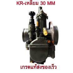 ซื้อ คาร์บูเรเตอร์ คาบิว Kr เหลี่ยม30Mmฝาดำ สำหรับใส่รถมอเตอร์ไซด์ Kr150 หรือแปลงใส่ Wave100 Wave125 Sonic Keihin ออนไลน์