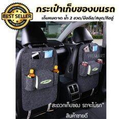 ขาย กระเป๋าใส่สัมภาระอเนกประสงค์ด้านหลังเบาะรถยนต์ จัดเก็บหมดจด ไม่รก พกพาสะดวก สีดำ Thailand ถูก