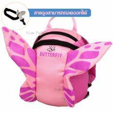 ขาย Poonpoon กระเป๋าเป้สัตว์น่ารักพร้อมสายจูง ผีเสื้อสีชมพู เป็นต้นฉบับ