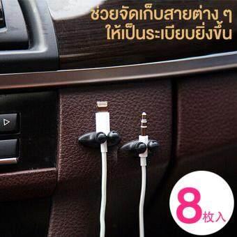 KUMALL ตัวเก็บสาย ในรถยนต์ ใช้ในบ้าน ที่ทำงานได้ จัดเก็บ สายชาร์จ สายหูฟัง สายไฟ ไม่ทิ้งคราบกาว จำนวน 8 ชิ้น