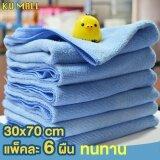 ซื้อ Kumall ผ้าไมโครไฟเบอร์ เกรด A ขนาด 30X70 Cm หนา 240 Gsm แพค 6 ผืน ผ้าเช็ด ผ้าชามัวร์ Micro Fiber Towel Lighblue Kumall ถูก