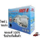 ราคา ผ้าคลุมรถยนต์ ฟาสต์ เอ็กซ์ ไซต์ L ผ้าคลุมรถอย่างหนา อย่างดี ผ้าคลุมรถเก๋ง ขนาด 4 8 5 2 M New Pakwang ใหม่