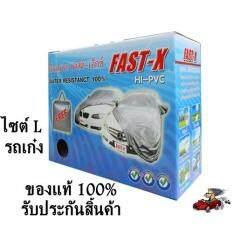 ขาย ผ้าคลุมรถยนต์ ฟาสต์ เอ็กซ์ ไซต์ L ผ้าคลุมรถอย่างหนา อย่างดี ผ้าคลุมรถเก๋ง ขนาด 4 8 5 2 M New Pakwang เป็นต้นฉบับ