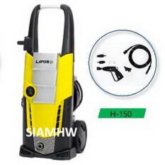 ซื้อ Lavor เครื่องฉีดน้ำแรงดันสูง รุ่น Lv H150 150 บาร์ Italy Lavor