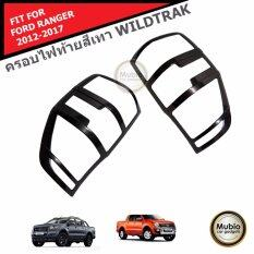 ราคา Le Kone ครอบไฟท้ายสีเทา Wildtrak ฝาครอบไฟท้ายสีเทา Wildtrak ครอบไฟหลัง ฟอร์ดเรนเจอร์ ชุดแต่งฟอร์ดเรนเจอร์ Ford Ranger 2012 2017 กรุงเทพมหานคร