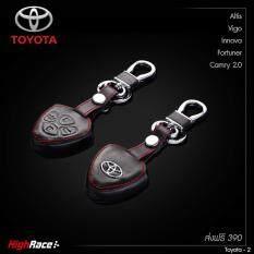 ขาย ซื้อ ออนไลน์ มีระดับ ซองกุญแจรถ โตโยต้า Altis Vigo Innova Fortuner Camry Toyota Key Case หรู สปอร์ต หนังดำ โลโก้เหล็ก งานเนี้ยบ
