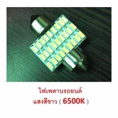 ส่วนลด Led ไฟเพดาน รถยนต์ รุ่น ไฟ 27 เม็ด ขนาด 31Mm 5 หลอด Ome ใน Thailand