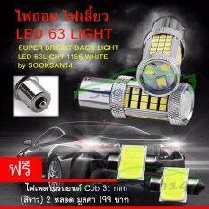 ส่วนลด ไฟถอย ไฟเลี้ยว Led 63Light ขั้วแบบเขี้ยว1156 Ba15S สีขาว แถมไฟเพดานCob 2 หลอด Sooksan14