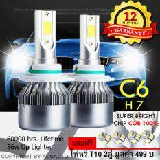 ราคา ราคาถูกที่สุด ไฟหน้า Led C6 ขั้ว H 7 ความสว่าง 6000K หลอดไฟหน้ารถยนต์ Super Bright Chip Cob 100 รับประกัน 1 ปี แถมฟรี ไฟหรี่ T10 จำนวน 2 คู่ มูลค่า 499 บาท